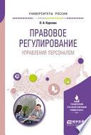 Правовое регулирование управления персоналом. Учебное пособие для академического бакалавриата