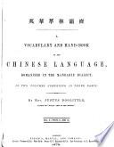Vocabulary and Hand book of the Chinese Language       Romanized in the Mandarin Dialect