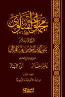 مجموعة الفتاوى لشيخ الإسلام تقي الدين أحمد بن تيمية الحرّاني Book