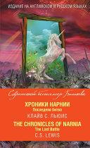 Pdf Хроники Нарнии. Последняя битва / The Chronicles of Narnia. The Last Battle Telecharger