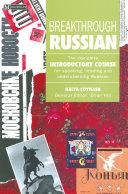 Breakthrough Russian ebook