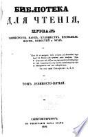 Biblioteka dli͡a chtenii͡a