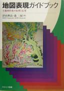 Cover image of 地図表現ガイドブック : 主題図作成の原理と応用