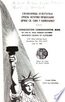 Consecration commemorative book of the St. Sava Serbian Eastern Orthodox Church of Cleveland