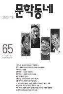 계간 문학동네 2010년 겨울호 통권 65호 Pdf/ePub eBook