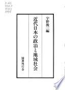 近代日本の政治と地域社会