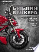 Библия байкера. 291 непреложный закон о снаряжении, вождении и ремонте