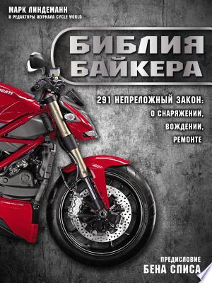 Download Библия байкера. 291 непреложный закон о снаряжении, вождении и ремонте Free Books - Dlebooks.net