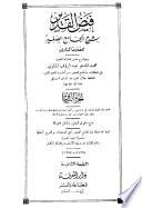 فيض القدير شرح الجامع الصغير - الجزء الثاني - 1176 - 2594