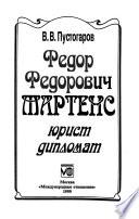 Fedor Fedorovich Martens
