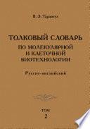Толковый словарь по молекулярной и клеточной биотехнологии. Русско-английский
