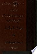 Mawsūʻat aʻlām al-ʻulamā' wa-al-udabā' al-ʻArab wa-al-Muslimīn