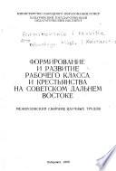 Формирование и развитие рабочего класса и крестьянства на советском Дальнем Востоке