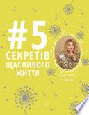 #5 секретів щасливого життя