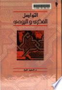 التواصل الفكري والروحي بين المغرب الأقصى والمشرق الإسلاميين، مصر والحجاز