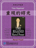 Time Regained (重現的時光)