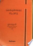 اسهام علماء العرب والمسلمين في الصيدلة