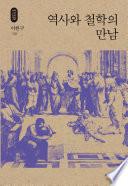 역사와 철학의 만남