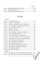 한국의고등교육정책