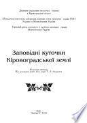 Заповідні куточки Кіровоградської землі