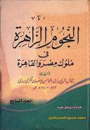 النجوم الزاهرة في ملوك مصر و القاهرة - الجزء السابع Book
