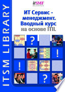 Foundations for IT Service Management (Russian)