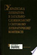 Ukraïnsʹka literatura v zahalʹno-slovʺi︠a︡nsʹkomu i svitovomu literaturnomu konteksti: U vzai︠e︡mynakh z literaturamy zakhodu i skhodu