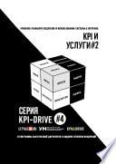 KPI-DRIVE #4. УCЛУГИ #2