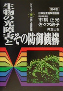 Cover image of 生物の光障害とその防御機構