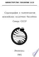 Стратиграфия и палеонтология мезозойских осадочных бассейнов Севера СССР