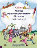 My First English English Marathi Dictionary