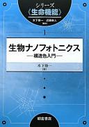Cover image of 生物ナノフォトニクス : 構造色入門