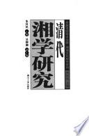 清代湘学研究