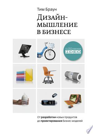 Free Download Дизайн-мышление в бизнесе. От разработки новых продуктов до проектирования бизнес-моделей PDF - Writers Club