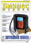 Бизнес-журнал, 2006/24