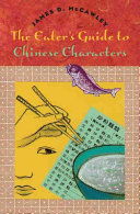 The Eater s Guide to Chinese Characters