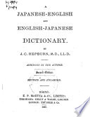 A Japanese English and English Japanese Dictionary
