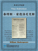 Titus Andronicus (泰特斯.安德洛尼克斯) Book