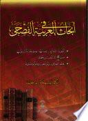 أبحاث في العربية الفصحى