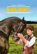 Black Beauty / Черный Красавец. Книга для чтения на английском языке Book