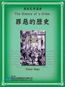 Pdf The History of a Crime (罪惡的歷史) Telecharger
