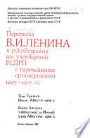 Переписка В. И. Ленина и руководимых им учреждений РСДРП с партийными организациями: Июль, август 1905 г. (2 v.)