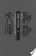 湖湘文化辞典(五)