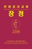 Book of Discipline 2008 Korean Book