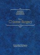 Modern Chinese Medicine Volume 1 Chinese Surgery