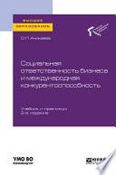 Социальная ответственность бизнеса и международная конкурентоспособность 2-е изд., пер. и доп. Учебник и практикум для вузов