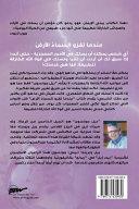 When Heaven Invades Earth  Arabic  Book