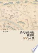 清代南臺灣「客家」的移墾與社會, 1680-1790