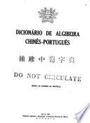 袖珍中葡字典