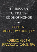 THE RUSSIAN OFFICER'S CODE OF HONOR (ENGLISH EDITION + ORIGINAL RUSSIAN EDITION)